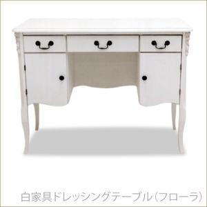 白家具ドレッシングテーブル フローラ ホワイト家具 鏡無しドレッサー ライティングデスク|kaguya-hime374
