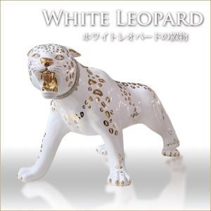 ホワイトレオパードの置物 イタリア製 ホワイト&ゴールド アニマルオブジェ スワロフスキークリスタル インテリアオブジェ|kaguya-hime374