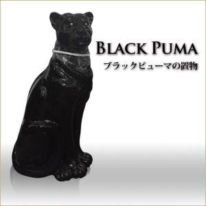 ブラックピューマの置物 イタリア製 ピューマのオブジェ スワロフスキークリスタル アニマルオブジェ インテリア|kaguya-hime374