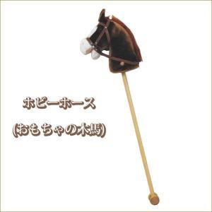 ホビーホース おもちゃの木馬 うまのぬいぐるみ 馬の置物 インテリアオブジェ <br>渡辺美奈代セレクト kaguya-hime374