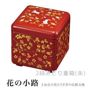 2段みどり重箱(朱) 花の小路 うさぎと小花の可愛い文様 お弁当箱 ランチボックス ランチグッズ<br>渡辺美奈代セレクト|kaguya-hime374