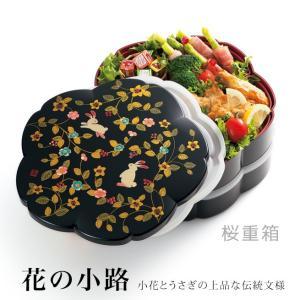 桜二段重箱 花の小路 うさぎと小花の可愛い文様 お弁当箱 ランチボックス ランチグッズ<br>渡辺美奈代セレクト|kaguya-hime374