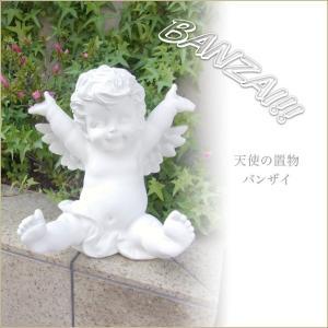 天使の置物 バンザイ スマイルエンジェル ばんざい エンジェルオブジェ インテリアオブジェ ホワイトエンゼル 白色 スマイル天使 天使の雑貨 万|kaguya-hime374