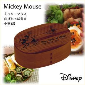 ミッキーマウス曲げわっぱ弁当小判1段 曲げわっぱ おしゃれなお弁当箱 DISNEY ディズニー モダンランチボックス ランチグッズ OBENTO|kaguya-hime374