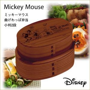 ミッキーマウス曲げわっぱ弁当小判2段 曲げわっぱ おしゃれなお弁当箱 DISNEY ディズニー モダンランチボックス ランチグッズ OBENTO|kaguya-hime374
