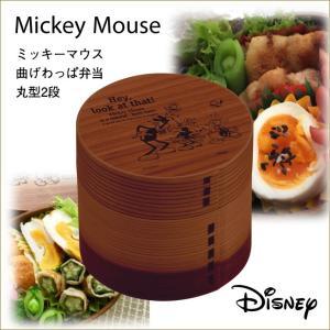 ミッキーマウス曲げわっぱ弁当丸型2段 曲げわっぱ おしゃれなお弁当箱 DISNEY ディズニー モダンランチボックス ランチグッズ OBENTO|kaguya-hime374