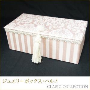 ジュエリーボックス ハルノ クラシックコレクション Jennifer Taylor ジェニファーテイラー|kaguya-hime374