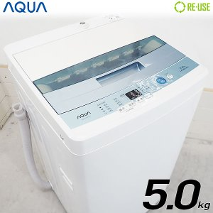 AQUA 全自動洗濯機 縦型 5kg 2016年製 AQW-S50E-W 自動おそうじ 節水 京都在庫 BK3466|kaguya-interior