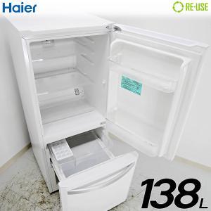 Haier 冷蔵庫 2ドア 138L ファン式 2015年製 JR-NF140K-W 屋内搬入サービス付 右開き 静岡在庫 CC1259|kaguya-interior