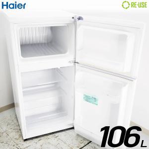 訳あり特価品 Haier 冷蔵庫 2ドア 106L 直冷式 JR-N106H-W 屋内搬入サービス付 右開き 静岡在庫 CC1355 kaguya-interior