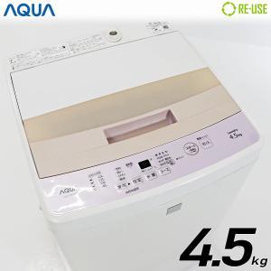 訳あり特価品 AQUA 全自動洗濯機 縦型 4.5kg 2017年製 AQW-S4E4-KP 自動おそうじ 節水 京都在庫 CC1433|kaguya-interior