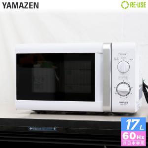 山善 YAMAZEN 単機能レンジ 17L 60Hz(西日本専用) ターンテーブル 2018年製 YRB-207-W6 京都在庫 CD1686 kaguya-interior
