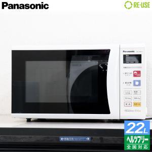 訳あり特価品 Panasonic 単機能レンジ 22L エレック ヘルツフリー(50Hz/60Hz両対応) ターンテーブル NE-EH227-W 京都在庫 CE2207 kaguya-interior
