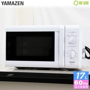 山善 YAMAZEN 単機能レンジ 17L 60Hz(西日本専用) ターンテーブル 2018年製 YRB-177-W6 京都在庫 CF2595 kaguya-interior