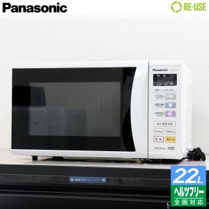 Panasonic 単機能レンジ 22L エレック ヘルツフリー(50/60Hz両対応) ターンテーブル NE-EH225-W 京都在庫 CF2889 kaguya-interior