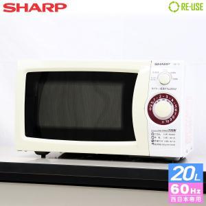SHARP 単機能レンジ 20L 60Hz(西日本専用) ターンテーブル RE-T2-W6 京都在庫 CG3112 kaguya-interior
