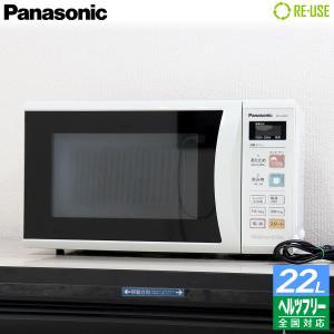 Panasonic 単機能レンジ 22L エレック ヘルツフリー(50/60Hz両対応) ターンテーブル NE-EH226-W 京都在庫 CG3115 kaguya-interior