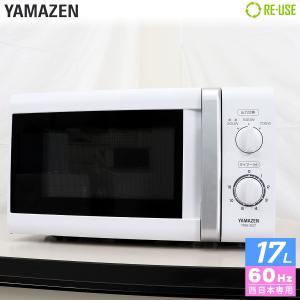 美品 山善 YAMAZEN 単機能レンジ 17L 60Hz(西日本専用) ターンテーブル 2018年製 YRB-207-W6 京都在庫 CG3116 kaguya-interior