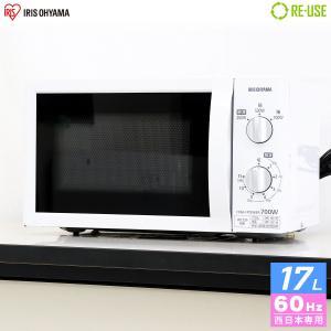 美品 アイリスオーヤマ 単機能レンジ 17L 60Hz(西日本専用) ターンテーブル 2018年製 IMB-T174-6-W 京都在庫 CG3506 kaguya-interior