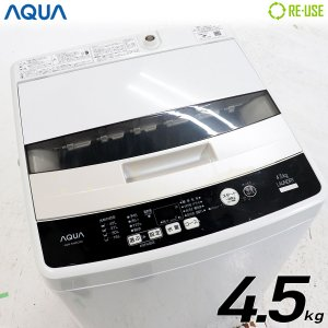 AQUA 全自動洗濯機 縦型 4.5kg 2017年製 AQW-S45EC-W 自動おそうじ 節水 京都在庫 CG3519|kaguya-interior