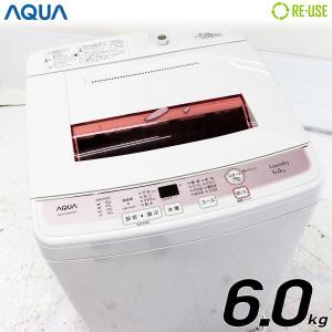 訳あり特価品 AQUA 全自動洗濯機 縦型 6kg AQW-KS60C-P 自動おそうじ 節水 京都在庫 CG3630|kaguya-interior