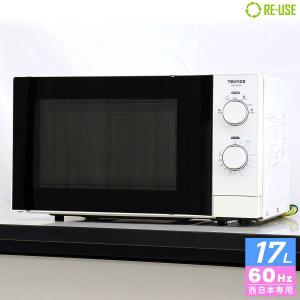 TEKNOS 単機能レンジ 17L 60Hz(西日本専用) ターンテーブル TRE-4600 京都在庫 CH3850 kaguya-interior