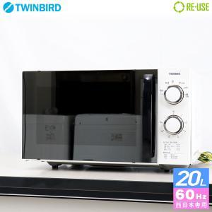 TWINBIRD 単機能レンジ 20L 60Hz(西日本専用) フラットテーブル DR-Y21-W6 京都在庫 CH3859 kaguya-interior
