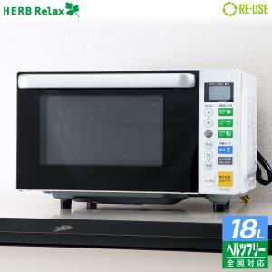 美品 HerbRelax 単機能レンジ 18L ヘルツフリー(50/60Hz両対応) フラットテーブル 2017年製 YMW-S18B1 京都在庫 CH4059 kaguya-interior