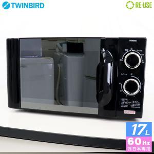 美品 TWINBIRD 単機能レンジ 17L 60Hz(西日本専用) ターンテーブル DR-DJ700C-K6 京都在庫 Ci4119 kaguya-interior