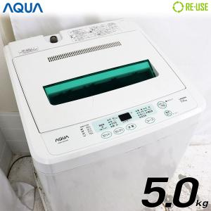 訳あり特価品 AQUA 全自動洗濯機 縦型 5kg AQW-S501-W 京都在庫 CJ4632 kaguya-interior