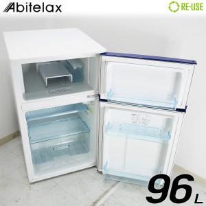 訳あり特価品 Abitelax 冷蔵庫 2ドア 96L 直冷式 AR-975-W 屋内搬入サービス付 右開き 静岡在庫 HJ1094 kaguya-interior