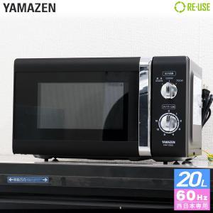 山善 YAMAZEN 単機能レンジ 20L 60Hz(西日本専用) ターンテーブル 2017年製 ME-Y205-B6 京都在庫 SB0171 kaguya-interior