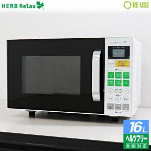 HerbRelax オーブンレンジ 16L ターンテーブル 2017年製 YAW-W16D1 京都在庫 SC0239 kaguya-interior