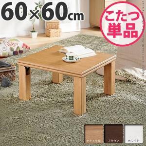国産 折れ脚 こたつ ローリエ 60x60cm 正方形 折りたたみ こたつテーブル|kaguya-kaguya