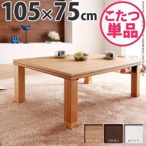 国産 折れ脚 こたつ ローリエ 105x75cm 長方形 折りたたみ こたつテーブル|kaguya-kaguya