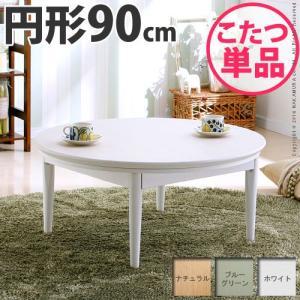 北欧 デザイン こたつ テーブル コンフィ 90cm 円形 kaguya-kaguya