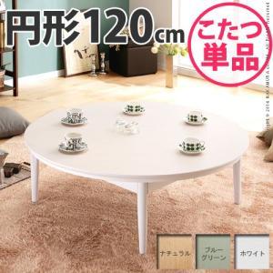 北欧 デザイン こたつ テーブル コンフィ 120cm 円形 kaguya-kaguya