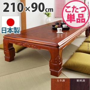 家具調 こたつ 長方形 和調継脚こたつ 210×90cm|kaguya-kaguya