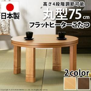 こたつ 円形 フラットヒーター 高さ4段階調節つき 天然木丸型こたつ フラットロンド 径75cm kaguya-kaguya