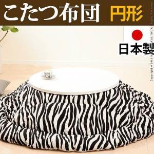 こたつ布団 円形 日本製 ゼブラ柄 丸型205cm 径70〜90cmこたつ対応 kaguya-kaguya