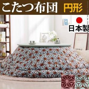 こたつ布団 円形 日本製 あさつなぎ柄 丸型205cm 径70〜90cmこたつ対応|kaguya-kaguya
