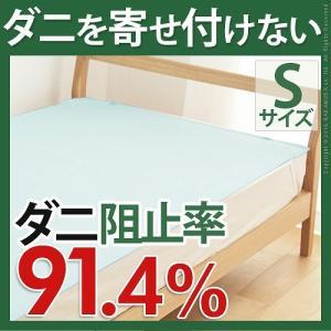 洗える防ダニシート ダニロックゼロ Sサイズ 95×140cm 防虫シート 虫よけ|kaguya-kaguya