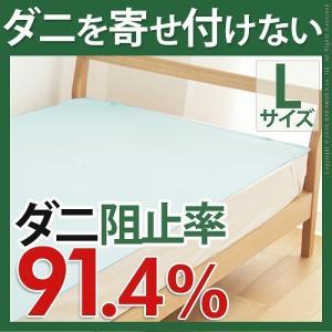 洗える防ダニシート ダニロックゼロ Lサイズ 140×190cm 防虫シート 虫よけ|kaguya-kaguya