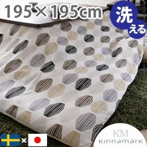 こたつ布団カバー 正方形 北欧デザイナーズ ミニー 195×195cm|kaguya-kaguya