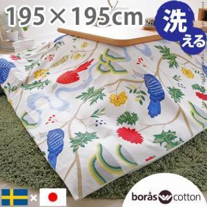 こたつ布団カバー 正方形 北欧デザイナーズ バードランド 195×195cm|kaguya-kaguya