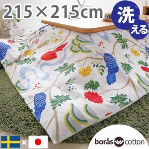 こたつ布団カバー 正方形 北欧デザイナーズ バードランド 215×215cm|kaguya-kaguya