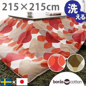 こたつ布団カバー 正方形 北欧デザイナーズ マラガ 215×215cm kaguya-kaguya