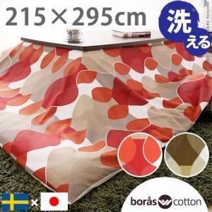 こたつ布団カバー 長方形 北欧デザイナーズ マラガ 215×295cm|kaguya-kaguya