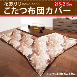 こたつ布団カバー 花あかり 215×215cm こたつ布団 カバー 正方形|kaguya-kaguya