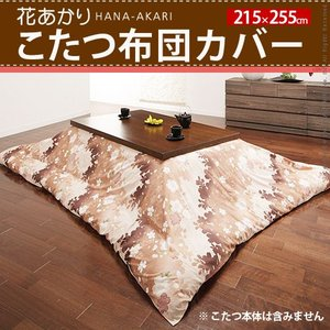 こたつ布団カバー 花あかり 215×255cm こたつ布団 カバー 長方形|kaguya-kaguya